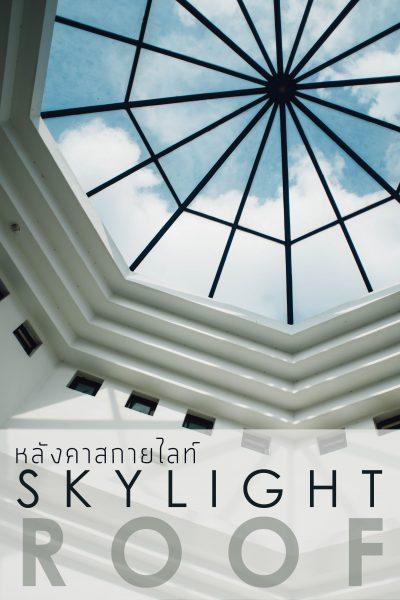 Skylight Roof หลังคาสกายไลท์
