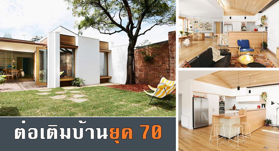 70's house