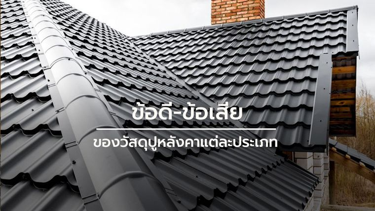 double corrugated tiles